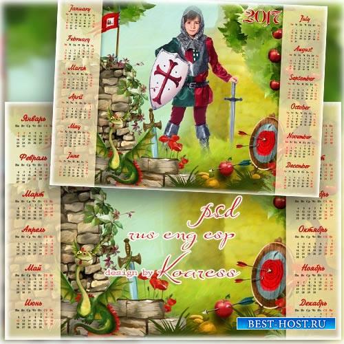 Календарь на 2017 год с фоторамкой - Мой маленький рыцарь