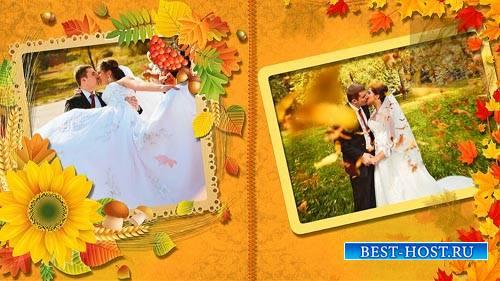 Осенняя свадьба - Проект-альбом для ProShow Producer