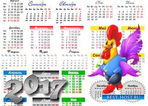 Календарные сетки на 2017 год - Год Петуха