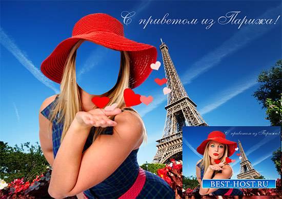 Шаблон для фотомонтажа - В Париже возле Эйфелевой башни