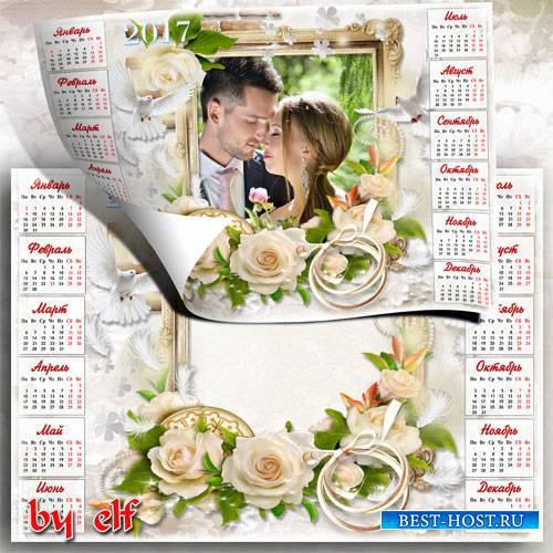Свадебный календарь-рамка на 2017 год - Сегодня день у вас особый