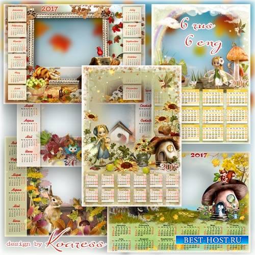 Детские календари png на 2017 год - Сказки осени