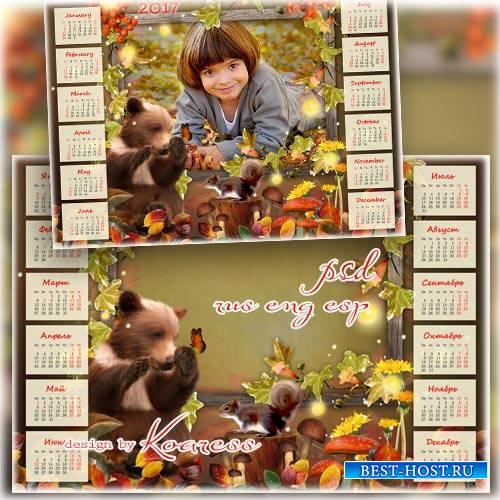 Календарь-фоторамка на 2017 год для детей - Грибная полянка