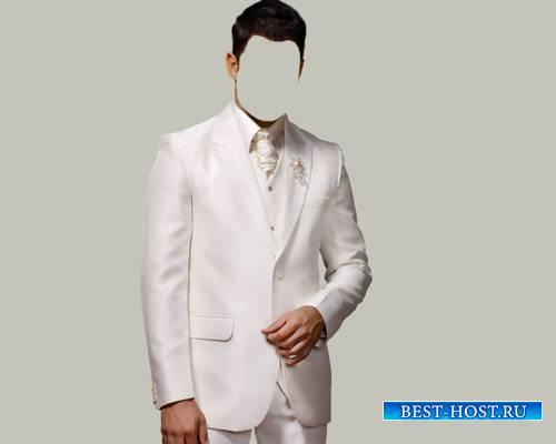 Мужской шаблон -Белый костюм