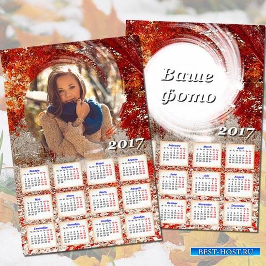 Настенный календарь-рамка на 2017 год - Осень