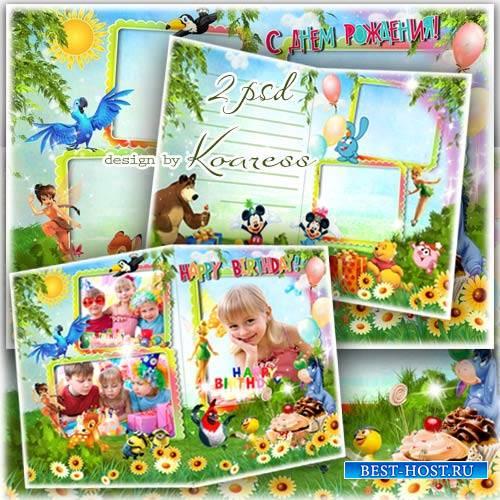 Поздравительная детская открытка с рамками для фото - с Днем Рождения