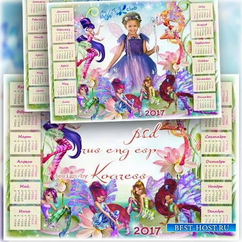 Календарь на 2017 год с рамкой для фото - Винкс мои подружки