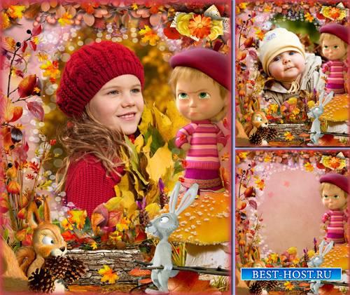 Фоторамка - Осенний день с Машей.