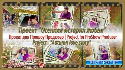 Проект для ProShow Producer - Осенняя история любви