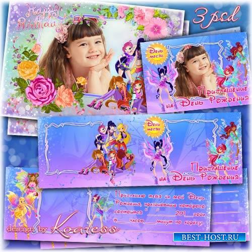 Набор для детского дня рождения из пригласительного и рамки для фото с феями Винкс