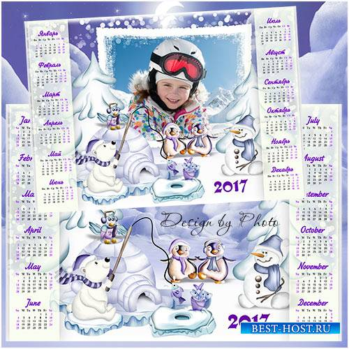 Календарь-рамка для детей на 2017 год - Зимние забавы