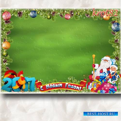 Детская новогодняя рамка с петушком и Дедом Морозом  – Новый год