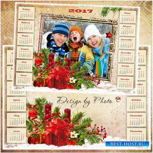 Календарь-рамка для детей на 2017 год - Долгожданный праздник