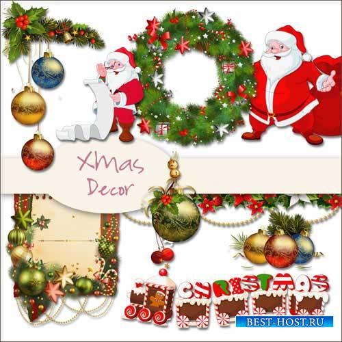 Новогодний скрап - Рождественские декорации