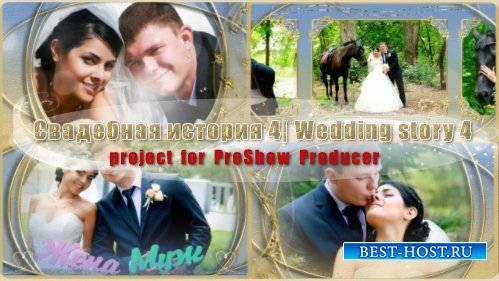 Проект для ProShow Producer -  Свадебная история 4