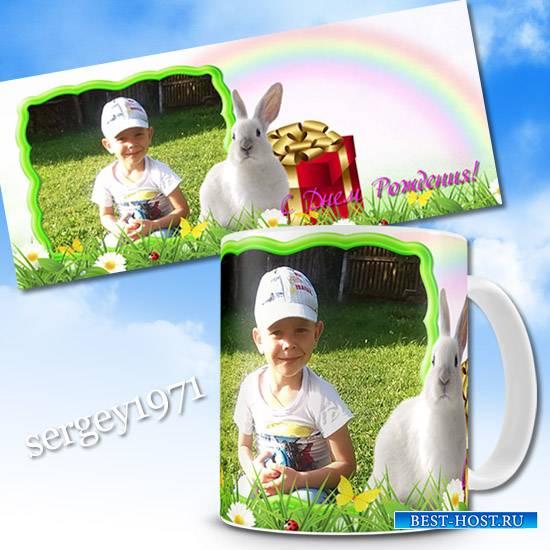 Шаблон для кружки - С днем рождения зайчик