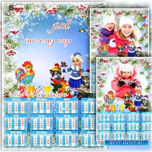 Детский календарь на 2017 год с рамкой для фотошопа - Снегурочка и ее друзья