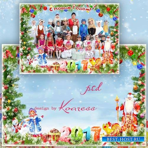 Рамка для фото группы на новогоднем утреннике в детском саду - Наш веселый Новый Год