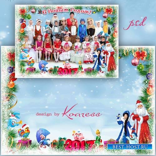 Рамка для фото группы на новогоднем утреннике в детском саду с героями люби ...