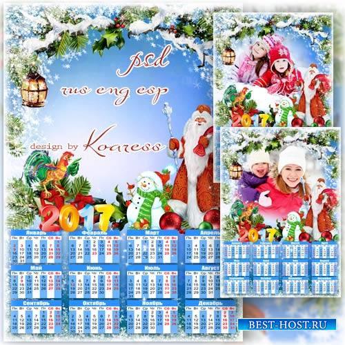 Детский календарь на 2017 год с рамкой для фотошопа - Дед Мороз несет подар ...