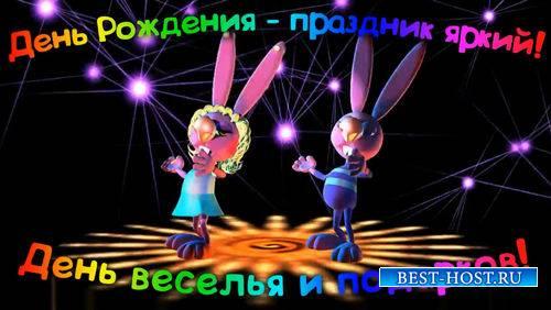 Детский футаж с танцующими кроликами - День Рождения