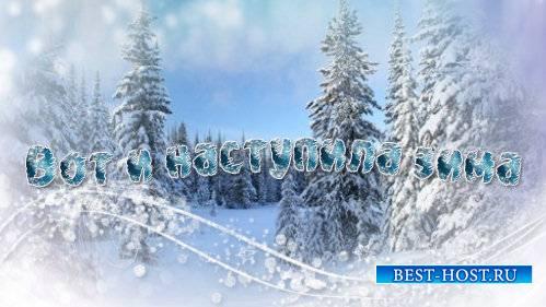 Проект для ProShow Producer - Вот и наступила зима