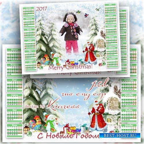 Зимний календарь-рамка на 2017 год - Шел по лесу Дед Мороз