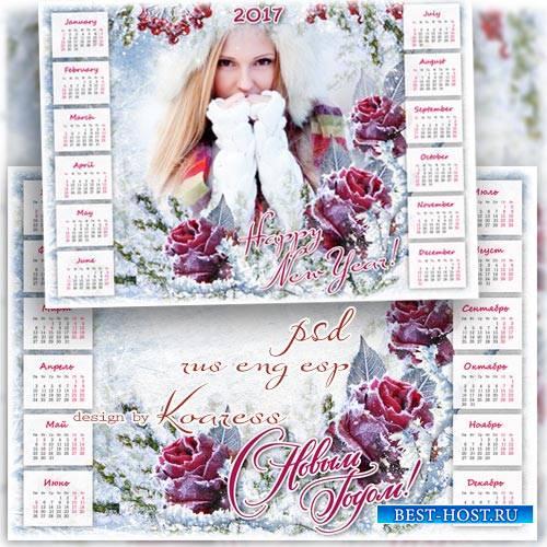 Календарь на 2017 год с рамкой для фото - Красавица Зима