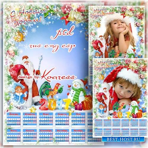 Детский календарь-рамка для фото на 2017 год - Снегурочка и Дед Мороз уже с ...