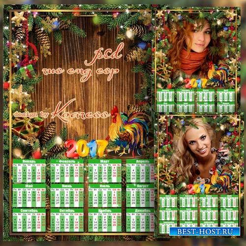 Календарь на 2017 год с рамкой для фото - Яркий праздник новогодний к нам с ...