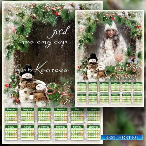 Новогодний календарь на 2017 год с рамкой для фото - Симпатичные снеговики