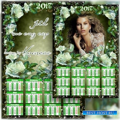 Винтажный календарь на 2017 год с фоторамкой - Портрет с белыми цветами