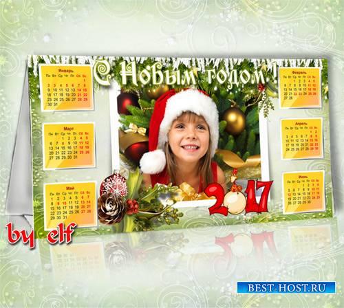 Календарь-домик на 2017 год с рамкой для фото - Пусть в Новый год случится чудо
