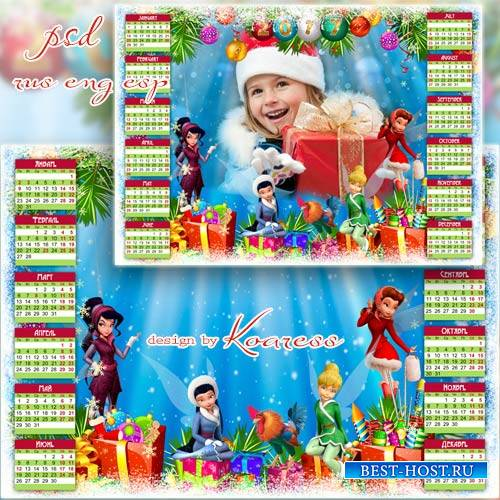 Детский календарь-рамка для фото на 2017 год - Новогодний праздник с феями  ...