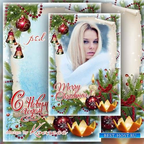 Новогодняя открытка-фоторамка - Зимних праздников тепло нас согреет и в мор ...