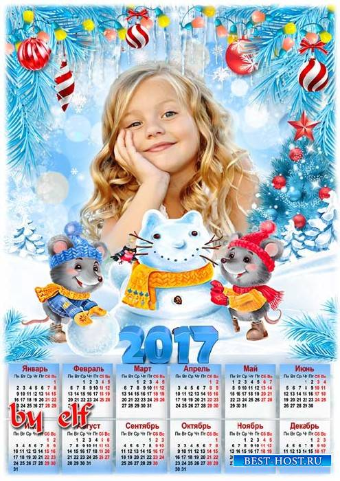 Календарь на 2017 год с рамкой для фото - Зимние забавы