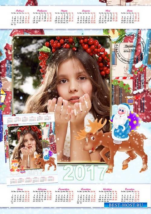 Календарь для фотошопа на 2017 год – Здравствуй, дедушка Мороз