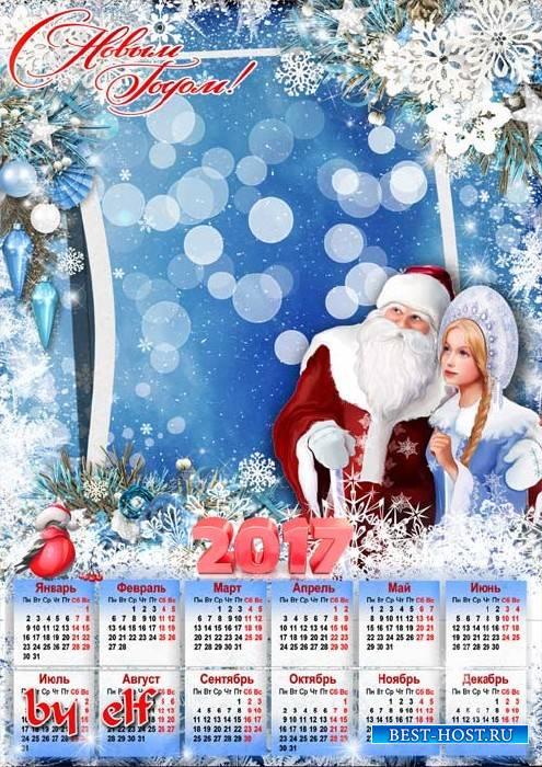 Календарь рамка на 2017 год - Пусть Новый год наполнит радостью сердца
