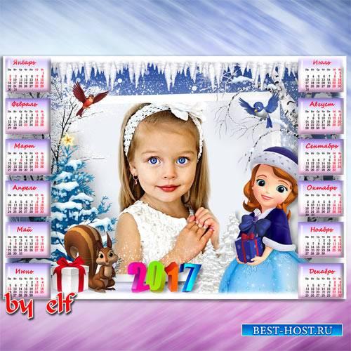 Детский календарь-рамка на 2017 год с принцессой Софией
