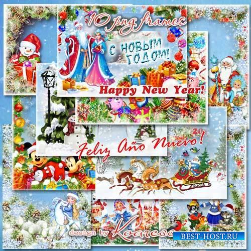 Детские новогодние открытки с рамками для фото - Долгожданный Новый Год мы  ...