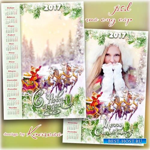 Зимний новогодний календарь на 2017 год с рамкой для фото - Мчит по лесу Де ...