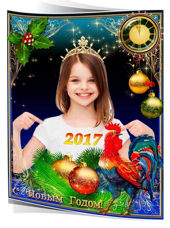 Рамка С Новым Годом 2017 формат фотошопа psd в слоях.