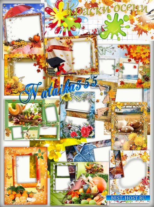 Осенние рамки для фото - Под ногами лист шуршит