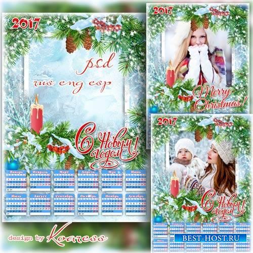 Зимний новогодний календарь на 2017 год с рамкой для фотошопа - Снег лежит на ветках ели