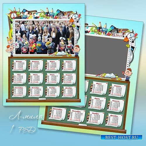 Календарь-плакат школьный на 2017 год