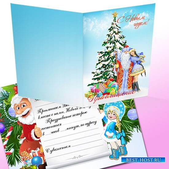 Пригласительная открытка - Дружно встретим Новый год