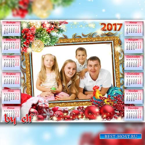 Календарь - рамка на 2017 год с символом года петухом - Волшебные мгновенья ...