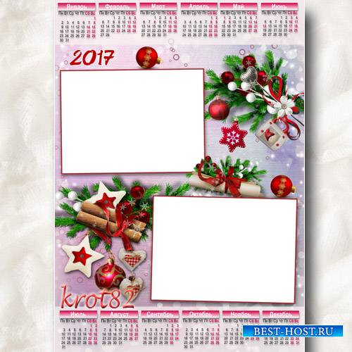 Календарь на 2017 год с новогодними элементами и двумя рамками для фото – К ...