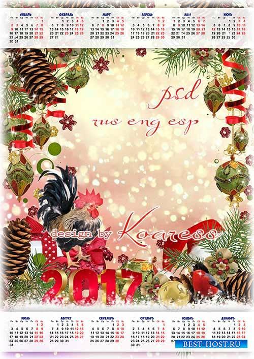 Новогодний календарь на 2017 год с фоторамкой и символом года - Чудесный, с ...