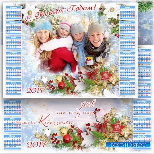 Праздничный календарь на 2017 год с рамкой для фото - Пусть исполнит Новый  ...